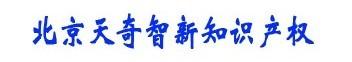 天奇智新知识产权代理有限公司